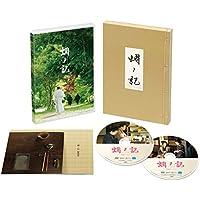 蜩ノ記(ひぐらしのき) DVD