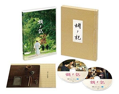 蜩ノ記(ひぐらしのき) DVD(特典DVD付き2枚組)の詳細を見る