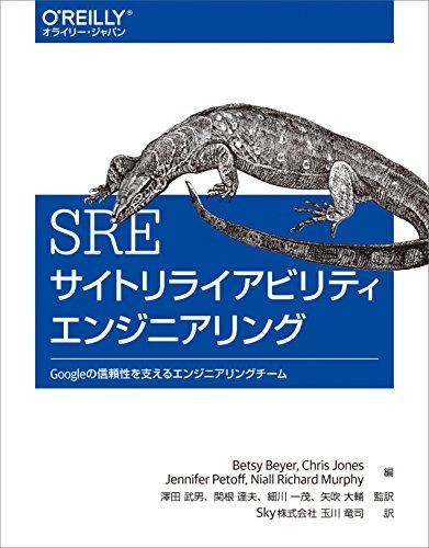 SRE サイトリライアビリティエンジニアリング ―Googleの信頼性を支えるエンジニアリングチーム[  ]の自炊(電子書籍化・スキャン)なら自炊の森 秋葉2号店