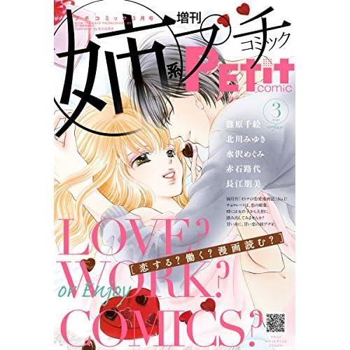 姉系Petit Comic 2016年3月号 [雑誌]