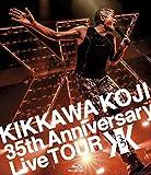 【Amazon.co.jp限定】KIKKAWA KOJI 35th Anniversary Live TOUR (通常盤) (BD) (トートバッグ付) [Blu-ray]