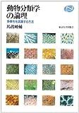 動物分類学の論理—多様性を認識する方法 (Natural History)