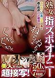 美人だらけの超接写! 熟女の指ズボオナニー 50人7時間 ダイナマイトエンタープライズ [DVD]