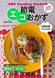 ABC Cooking Studio の節電エコおかず: 加熱時間5分以内 (主婦と生活生活シリーズ)