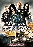 デス・クルー[DVD]