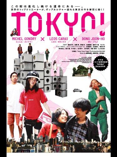 TOKYO!のイメージ画像