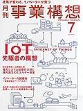 月刊事業構想 (2015年7月号 大特集 IoT先駆者の構想)