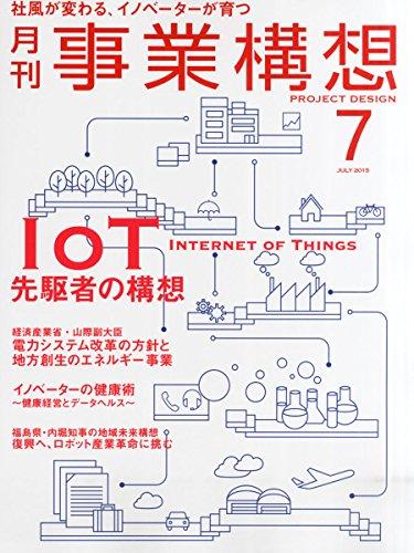 月刊事業構想 (2015年7月号 大特集 IoT先駆者の構想)の詳細を見る