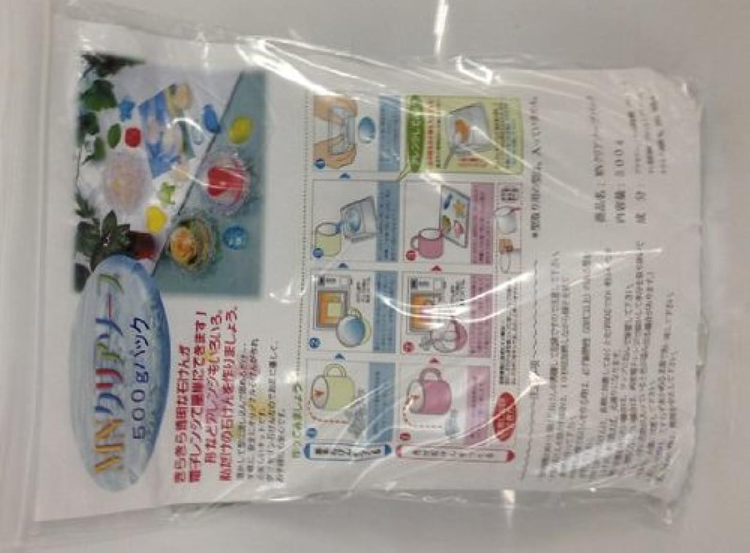 招待サンプル脆い手作り石鹸キット クリアソープ単品500g(お得な補充用)