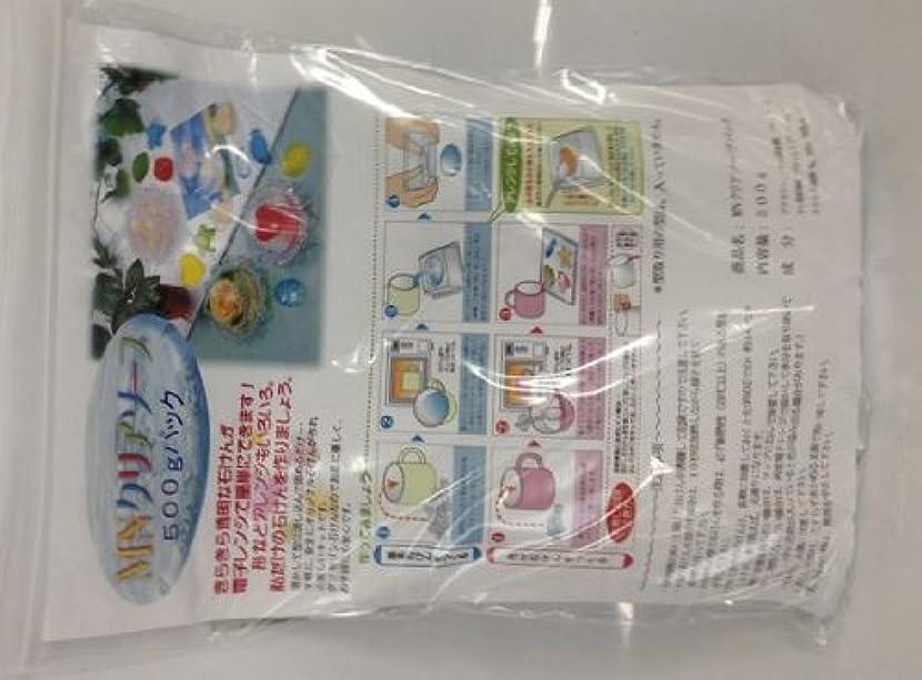 氷充電揮発性手作り石鹸キット クリアソープ単品500g(お得な補充用)