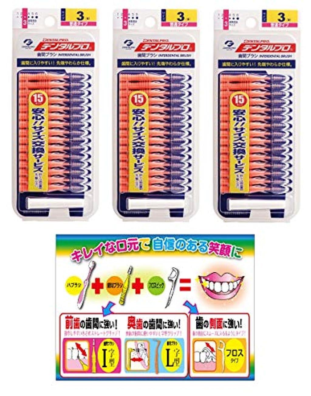コークス花輪抑止する【Amazon.co.jp限定】DP歯間ブラシ15P サイズ3 3P+リーフレット