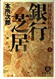 銀行芝居―経済事件取材ノート〈1〉 (徳間文庫)
