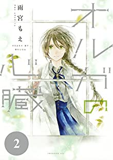 オルガの心臓(2) (ITANコミックス)