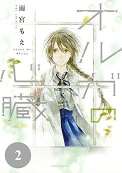 [雨宮もえ]のオルガの心臓 分冊版(2) (ITANコミックス)
