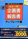 書き換えるだけ! A4一枚 企画書・報告書「通る」テンプレート集 (IJデジタルBOOK)