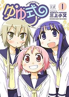 ゆゆ式 1巻 (まんがタイムKRコミックス)