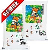 30年産 熊本産 特別栽培米 森のくまさん 10kg (5kg×2袋) (白米精米(精米後約4.5k×2))