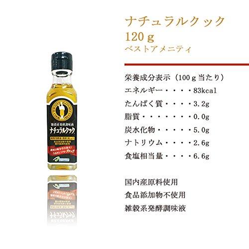 ナチュラルクック 120g X2本 セット (モンドセレクション 金賞受賞) (国内産原料使用 雑穀系発酵調味液) (調味料 つゆ スープ)