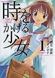 時をかける少女(1) (角川コミックス・エース)