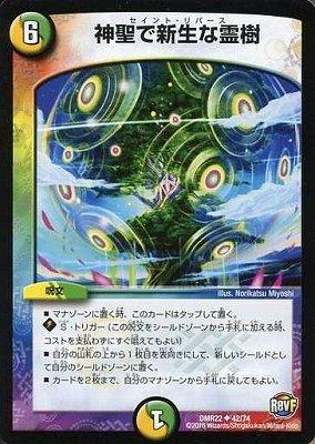 デュエルマスターズ第22弾/DMR-22/42/UC/神聖で新生な霊樹/光/自然/クリーチャー