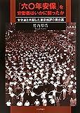 「六〇年安保」を労働者はいかに闘ったか―全学連と共闘した東京地評の舞台裏