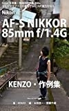 Foton機種別作例集050 フォトグラファーの実写でレンズの実力を知る Nikon AF-S NIKKOR 85mm f/1.4G KENZO・作例集: Nikon D750で撮影
