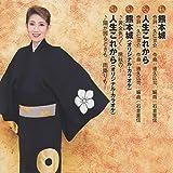 熊本城♪水前寺清子のCDジャケット