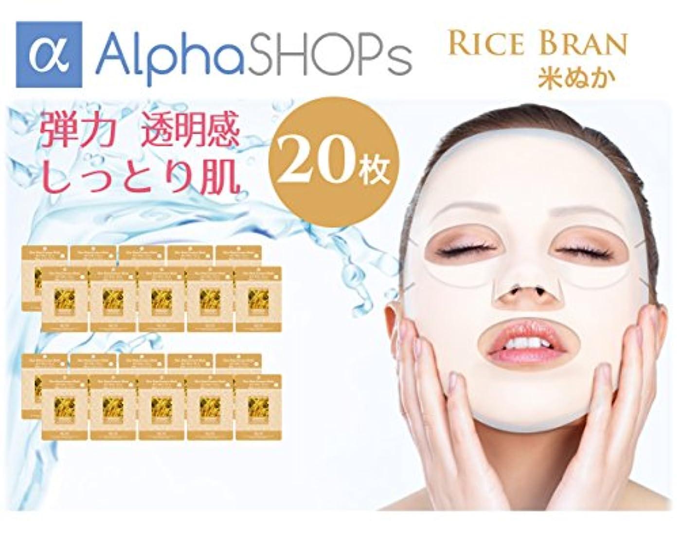 フェイスパック フェイスマスクパック 米ぬか ランキング 上位 韓国コスメ 20枚セット