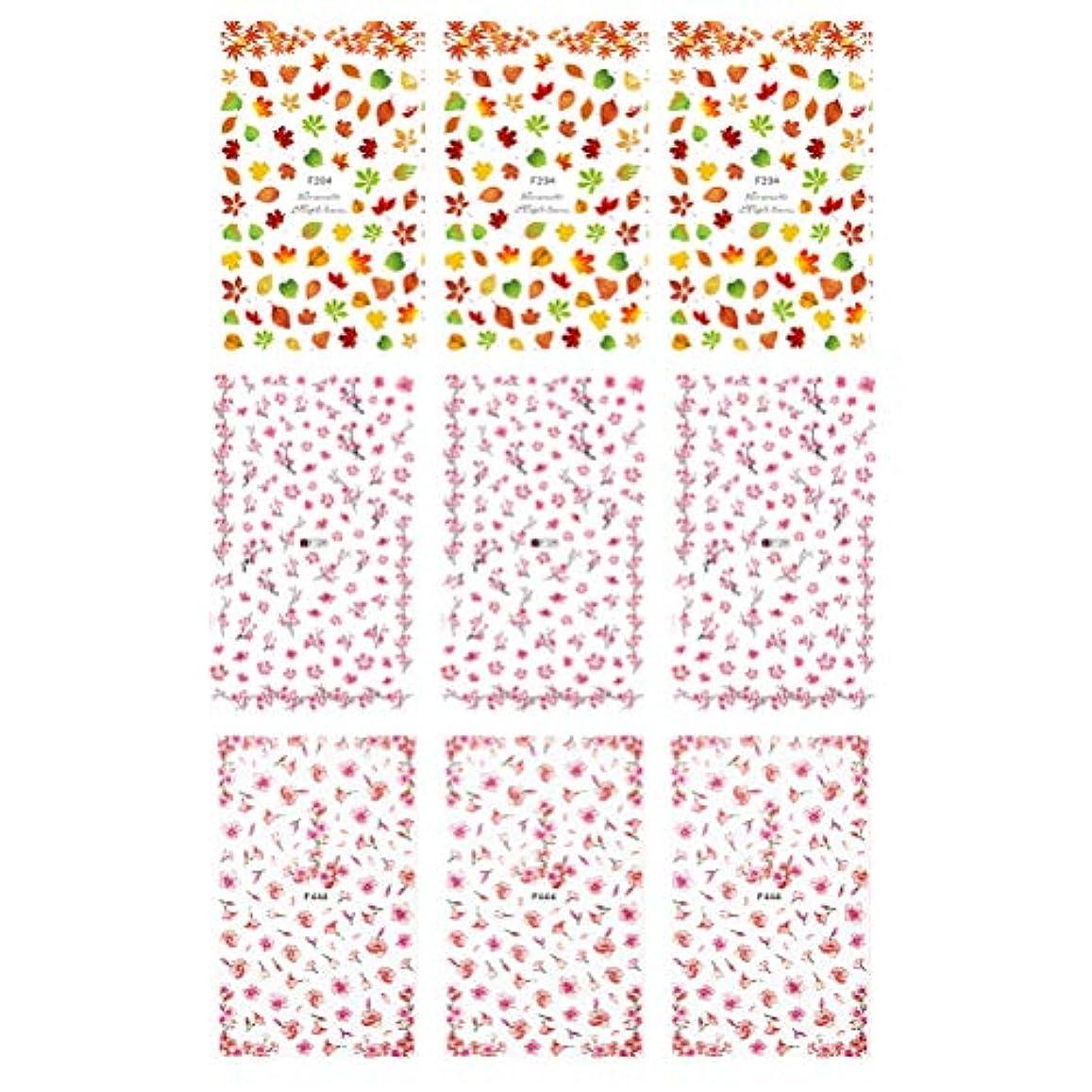 振り子道路制約Frcolor ネイルシール 花 3D ネイルステッカー 水彩風 ネイルホイル ももの花 桜 ネイルアートシール 爪に貼るだけ マニキュア 3種類 9枚セット
