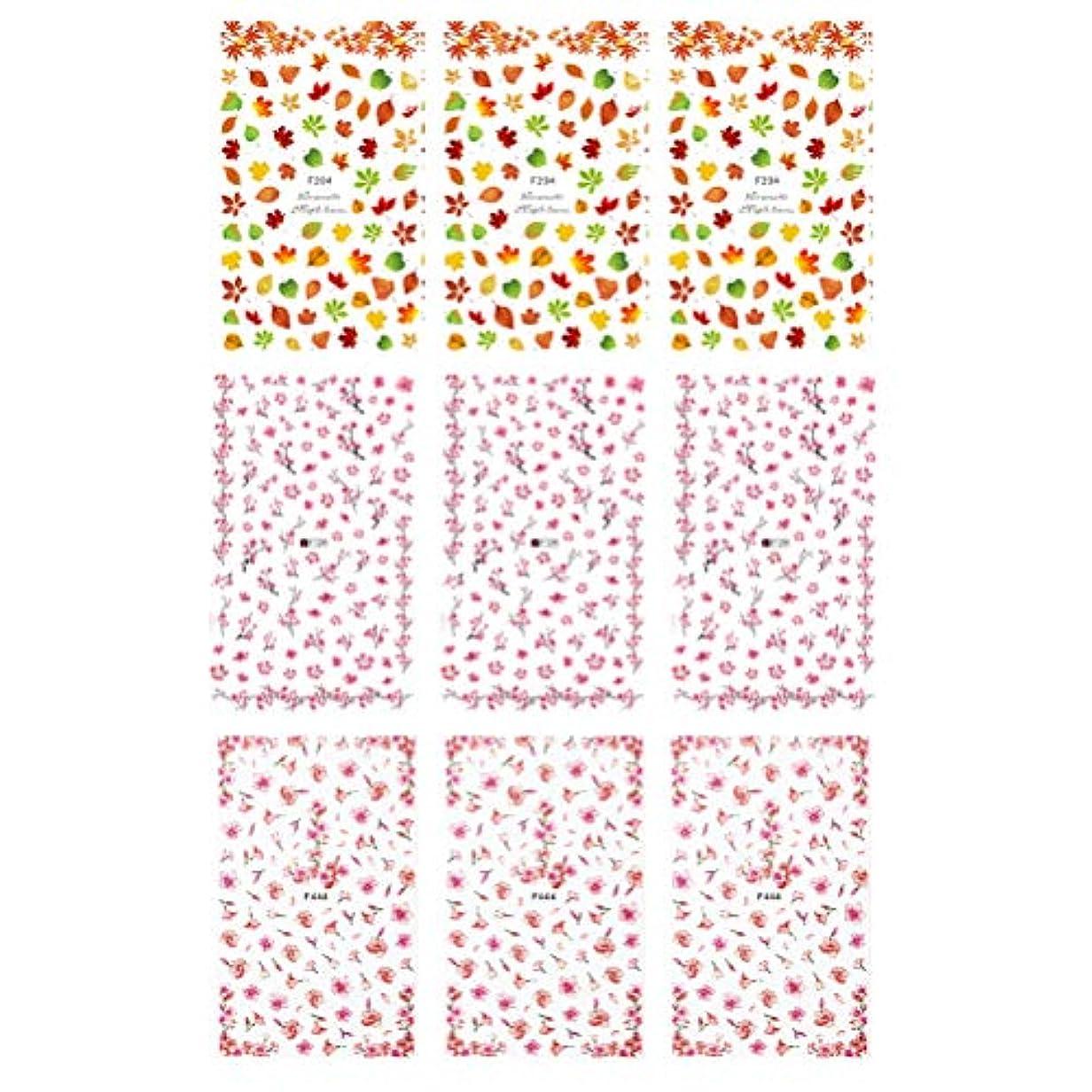 宙返り反射ふくろうFrcolor ネイルシール 花 3D ネイルステッカー 水彩風 ネイルホイル ももの花 桜 ネイルアートシール 爪に貼るだけ マニキュア 3種類 9枚セット