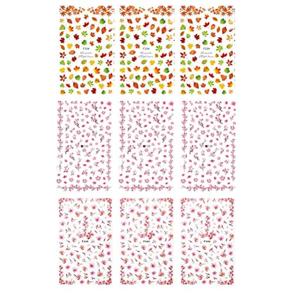 うまれた錆び口実Frcolor ネイルシール 花 3D ネイルステッカー 水彩風 ネイルホイル ももの花 桜 ネイルアートシール 爪に貼るだけ マニキュア 3種類 9枚セット