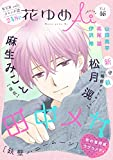 花ゆめAi Vol.16