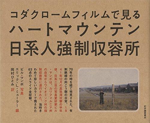 ハートマウンテン日系人強制収容所: コダクロームフィルムで見る