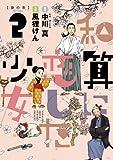 和算に恋した少女(2) (ビッグコミックス)