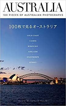 [藤田啓介]のオーストラリア〜100枚で見るオーストラリア〜