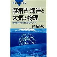 謎解き・海洋と大気の物理 地球規模でおきる「流れ」のしくみ (ブルーバックス)