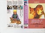 家なき子 VOL.1 [VHS]