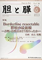 胆と膵 36ー5 Borderline resectable膵癌の最前線