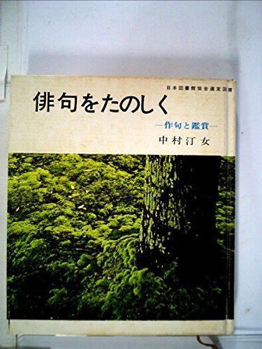 俳句をたのしく (1968年)