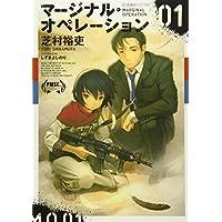 マージナル・オペレーション 01 (星海社FICTIONS)