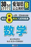 愛知県公立高校Bグループ過去8ヶ年分(H29―22年度収録)入試問題集数学平成30年春受験用(実物紙面の教科別過去問) (公立高校8ヶ年過去問)