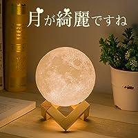 間接照明 インテリア照明 月のランプ ベッドサイドランプ USB充電 無段階調光 白・オレンジ色 タッチスイッチ 誕生日 プレゼント(直経12cm)
