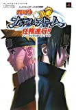 「NARUTO-ナルト-ナルティメットストーム 任務遂行!!パーフェクトガイドブック」の画像