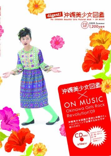 沖縄美少女図鑑×ON MUSIC~Okinawa Girls...