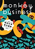 モンキービジネス 2011 Fall vol.15 最終号