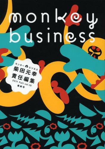 モンキービジネス 2011 Fall vol.15 最終号の詳細を見る