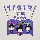 1,2,3太郎