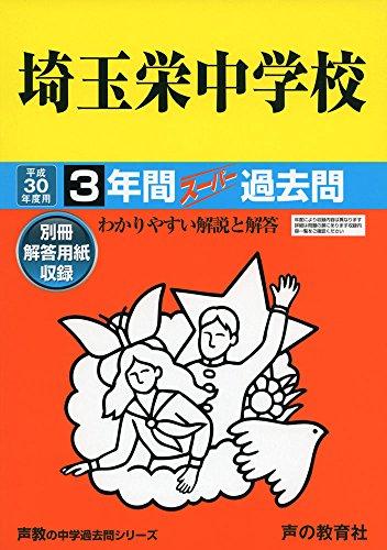 埼玉栄中学校 平成30年度用―3年間スーパー過去問 (声教の中学過去問シリーズ)