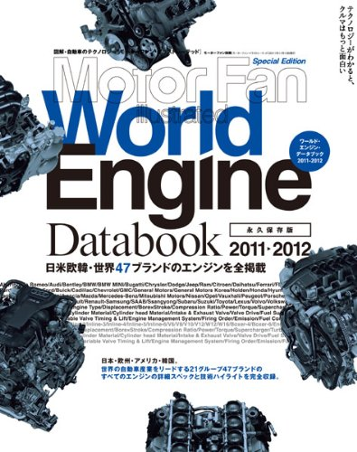 World Engine Databook 2011-201 (モーターファン別冊)の詳細を見る