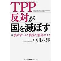 TPP反対が国を滅ぼす 農水省・JA農協を解体せよ!